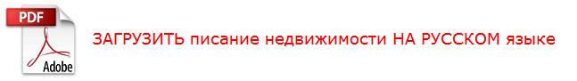PDF logo DOWNLOAD Real Estate RU